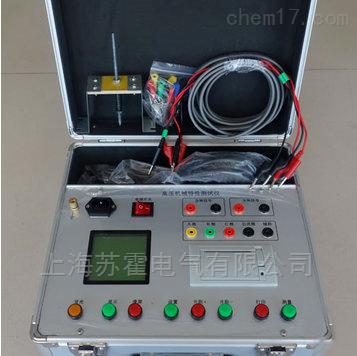 高压开关测试仪/开关检试仪