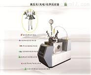 高温高压光(光电)化学反应釜