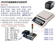 0.001g千分位电子天平带印表机什么价格