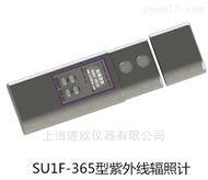 SU1F-365型UVA紫外线辐照计