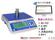 30公斤电子桌秤,电子秤带直通电脑管理功能