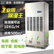 南京抽湿机 南京工业除湿机价格