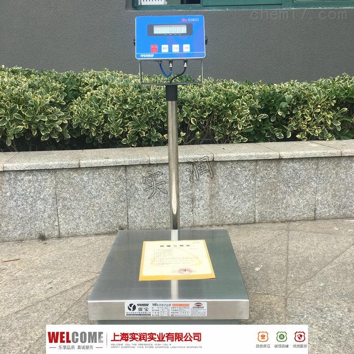 500公斤防爆电子台秤带防爆合格证