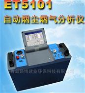 ET5101自动便捷式烟尘烟气分析仪