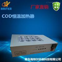 HT-9012A厂家现货 COD消解装置 COD恒温加热器