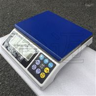 3kg精度0.1g带检重提示电子计重秤