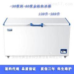 DW-60W258海尔-60度低温保存箱/工业低温冰箱