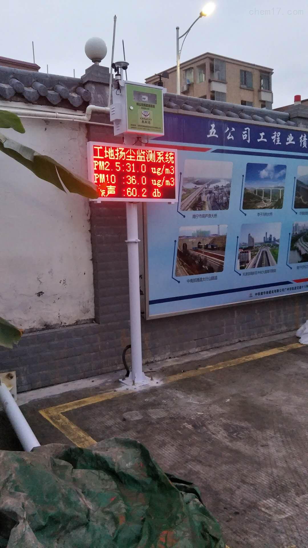 深圳佛山广州现货施工扬尘污染监测系统