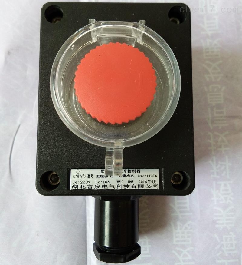 FZA-S-A1防潮耐腐蚀户外防水自锁三防按钮盒