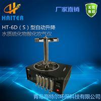 HT-6A优惠促销 水质硫化物酸化吹气仪 生产商