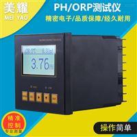 MY-PHG801无锡水处理PH检测仪在线分析仪