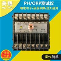 MY-PHG801无锡污水PH仪在线分析仪