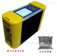 Gb3000P便携综合烟气分析仪(便捷式)