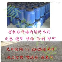 上海有机硅憎水剂厂家(无色透明防水剂)