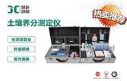 JC-TY03功能型土壤養分測定儀..