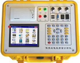 便携式台式电能质量分析仪 电力电气zz