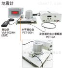 日本IMV地震計检查装置