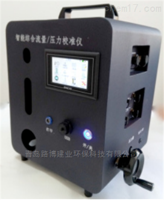 LB-2030便携式气体、粉尘、烟尘采样仪综合校准装置