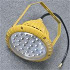 BFC8820面粉厂LED防爆泛光灯|吊杆式照明灯