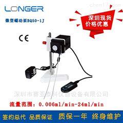 实验室微型蠕动泵BQ50-1J/小流量泵