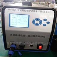 LB-120F(GK)型智能 颗粒物 中流量采样器