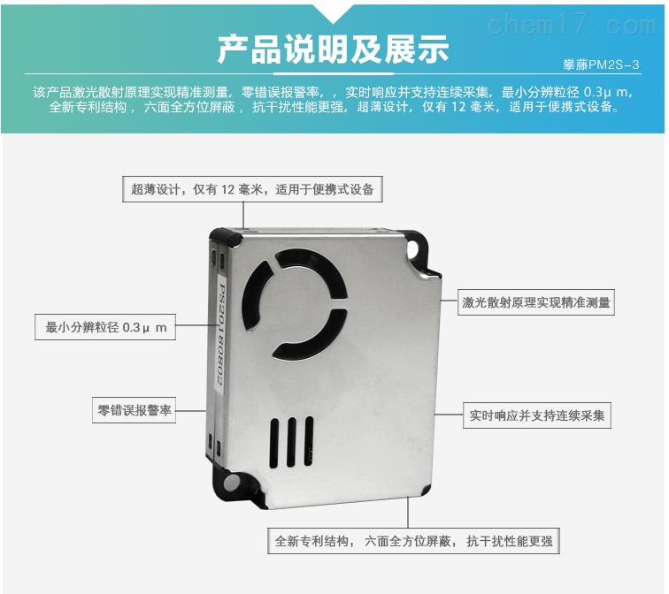 PM2S-3攀藤激光PM2.5传感器