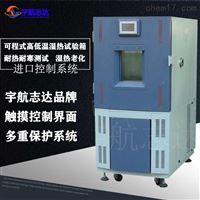 高低温湿热试验箱高低温湿热|交变试验机|恒温箱