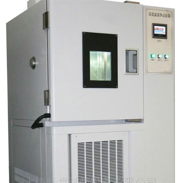 温湿度试验箱