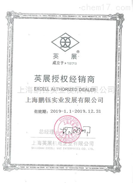 上海英展机电企业有限公司代理商