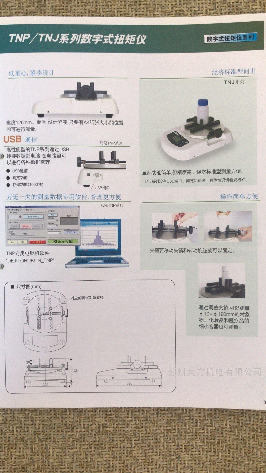 TNJ-2日本力新宝数字式扭矩仪TNJ-2 苏州店