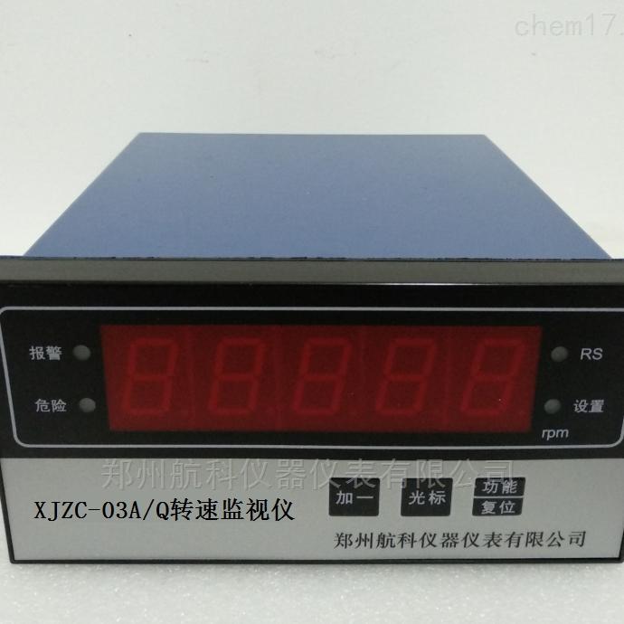 XJZC-03A/Q智能转速/撞击子监视保护仪