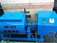 SJD—60型实验纤维单卧轴混凝土搅拌机规格齐全