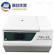 臺式高速多功能冷凍離心機