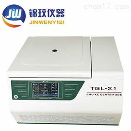 TGL-21臺式高速多功能冷凍離心機
