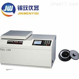 TGL-16STGL-16S台式高速冷冻微量离心机