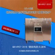 防火涂料隔热效率耐火极限试验炉 耐火性能