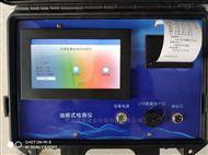饮食油烟排放标准使用LB-7026油烟监测仪
