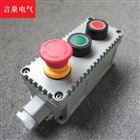 LA53-A3铸铝材质防爆急停按钮开关盒