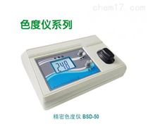 BSD-50铂-钴色度仪