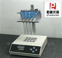 GSM-12干式氮吹儀
