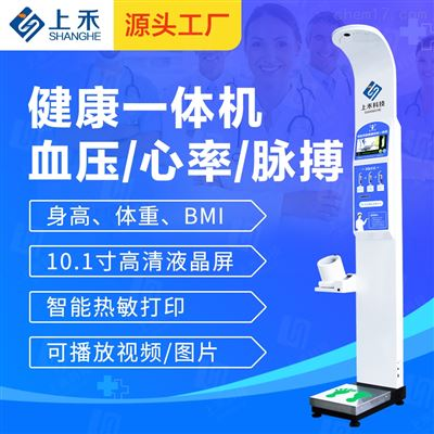 SH-800A2019身高体重血压测量仪