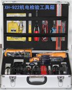 XH-922机电类检验检测工具箱