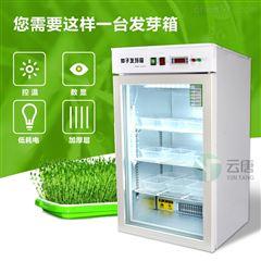 YT-100植物恒温光照培养箱