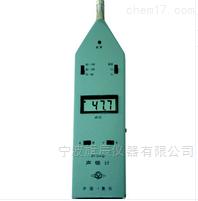 宁波低声级声级计HY104L