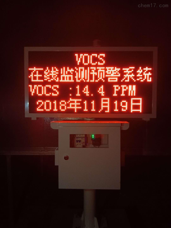 橡胶制造厂环保认证VOC在线监测系统哪家好