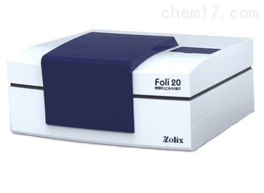傅里叶变换红外光谱仪FOLI 20-Z