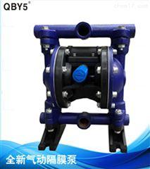 QBY5-15Z型全新第五代铸铁气动隔膜泵