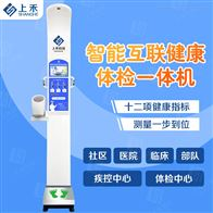 SH-10XD带血压检测多功能身高体重测量仪