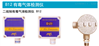 ATI B12有害气体检测仪/浓度传感器