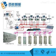 百航教学设备BH-JY102变电站仿真实训系统